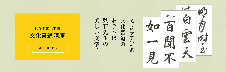 代々木文化学園 公式サイト トップページ