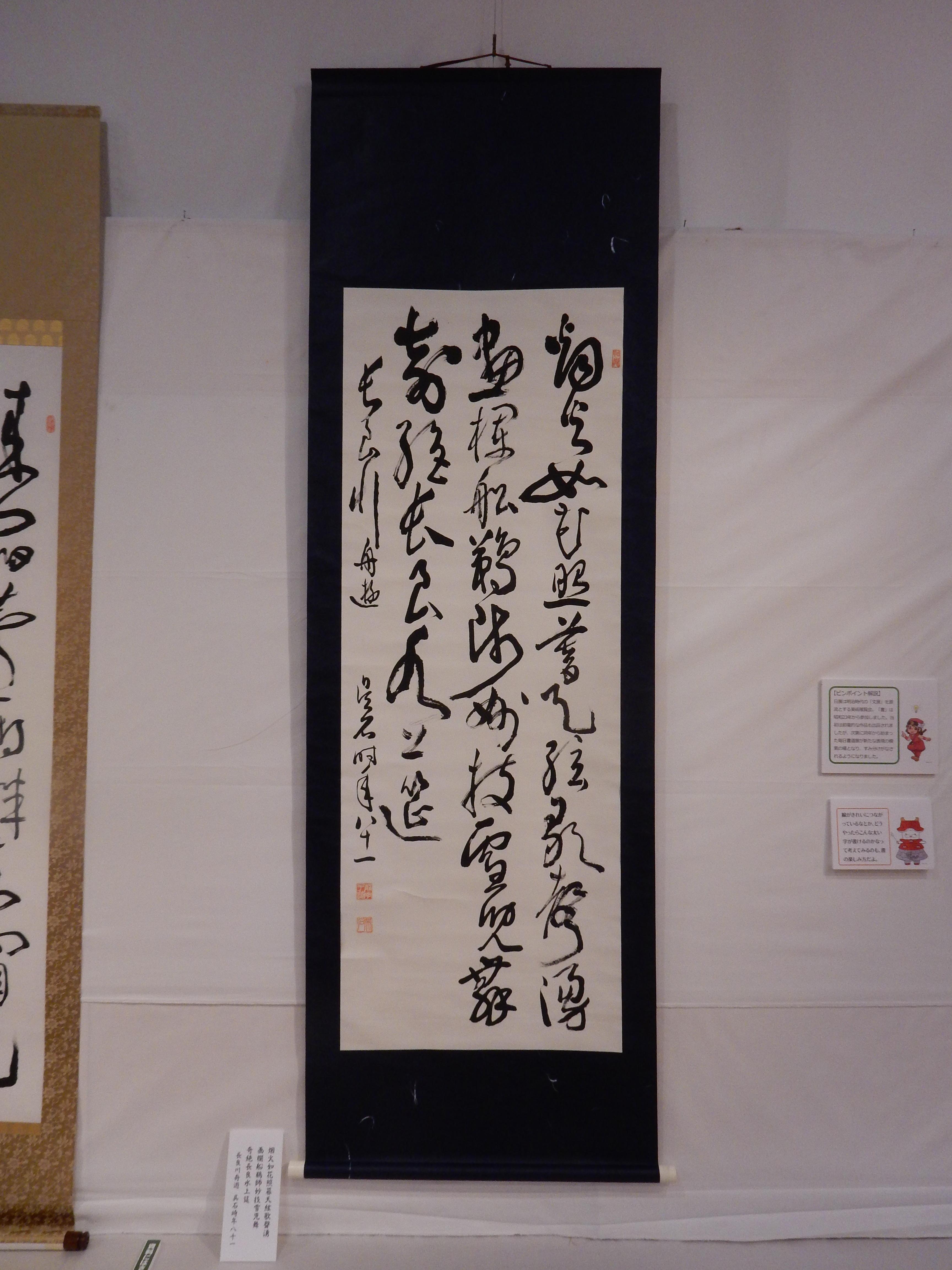 西脇呉石 生誕140周年記念展1日目 013.JPG