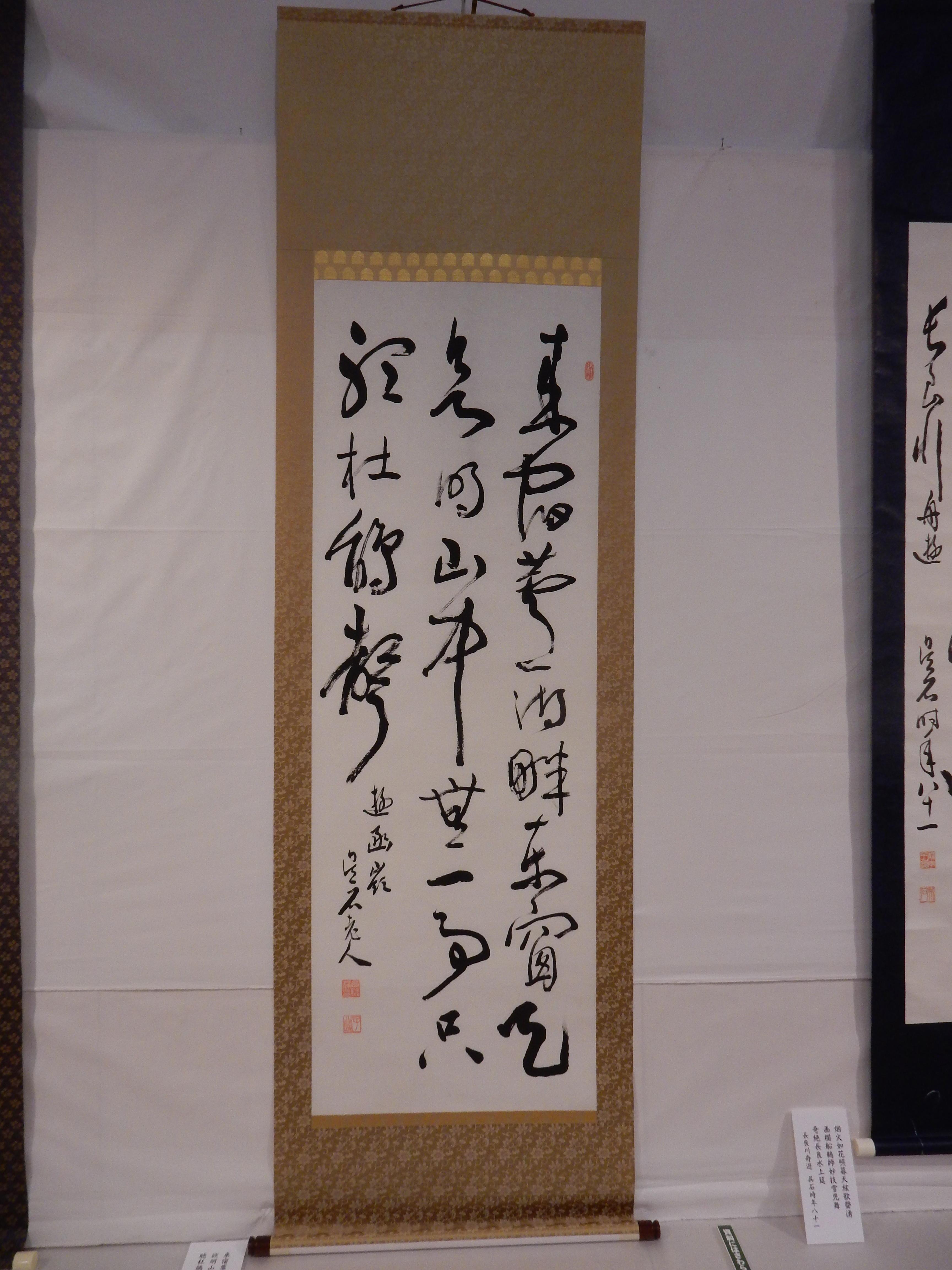 西脇呉石 生誕140周年記念展1日目 014.JPG