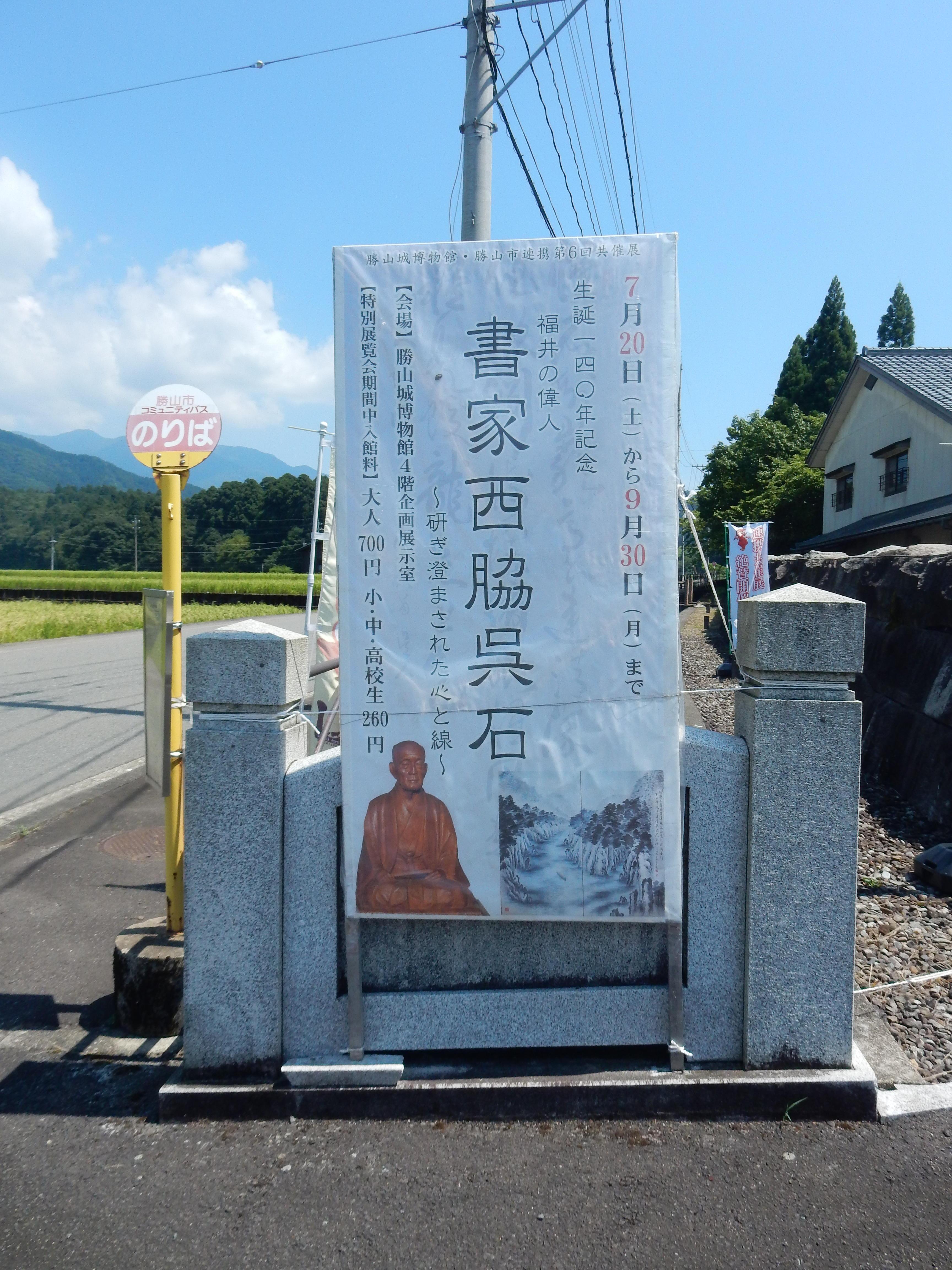 西脇呉石 生誕140周年記念展1日目 001.JPG
